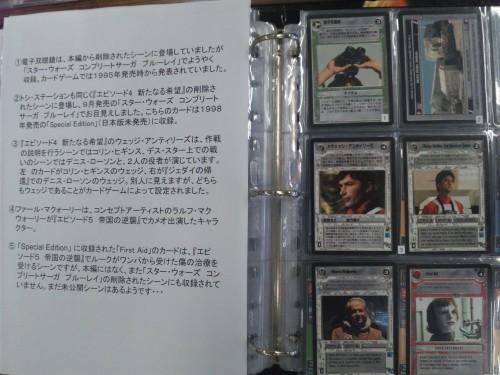 スター・ウォーズ カードゲーム