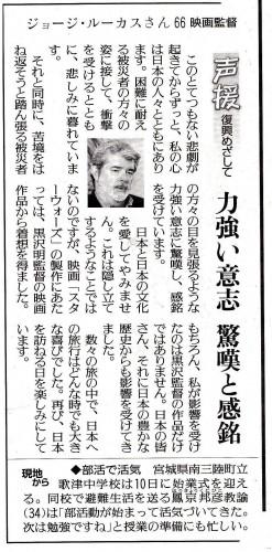 読売新聞 ジョージ・ルーカス