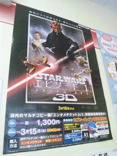 セブンイレブン スター・ウォーズ エピソード1 3D ポスター