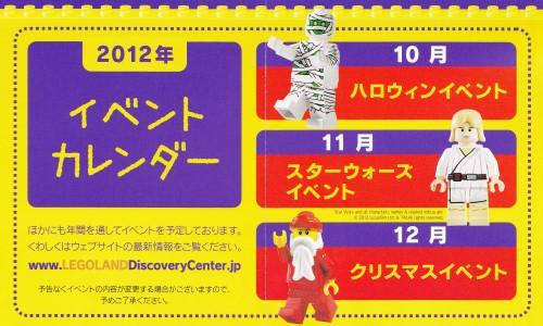 レゴランド・ディスカバリー・センター東京 スター・ウォーズ