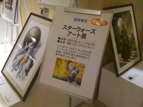 スター・ウォーズ アート展 そごう横浜店