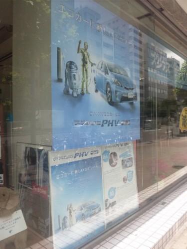 トヨタ プリウスPHV スター・ウォーズ C-3PO R2-D2