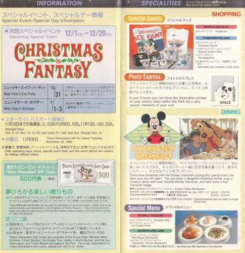東京ディズニーランド スター・ツアーズ ミッキーのスペース・ファンタジー