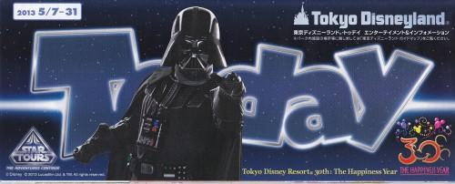 スター・ツアーズ:ザ・アドベンチャーズ・コンティニュー 東京ディズニーランド today