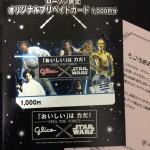 グリコ×『スター・ウォーズ』ローソン限定オリジナルプリペイドカード当選!