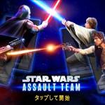 『スター・ウォーズ』新作アプリゲーム「Star Wars: Assault Team」がリリース!早速プレイしてみた