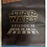 『スター・ウォーズ エピソード7』日本公開日が2015年12月18日(金)に決定!世界同時公開に!