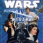 初ジュニアノベル化!『スター・ウォーズ エピソード4/新たなる希望』ジュニアノベル、7月19日発売