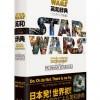 『スター・ウォーズ』で英単語を覚えやすく!「スター・ウォーズ英和辞典」、11月発売