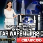 プレミアムバンダイ、しゃべる等身大R2-D2&ミレニアム・ファルコン型ICカードケース予約受付中!