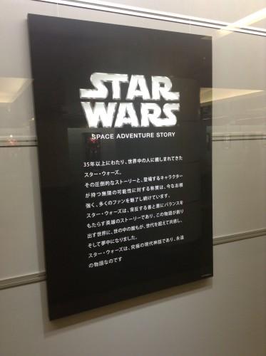 Disney TIMELESS STORY 丸の内 スター・ウォーズ