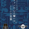 Disney.jpで『スター・ウォーズ』名言投票開催!ファンが選んだ名言が書籍に!