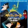 「フィニアスとファーブ/スター・ウォーズ大作戦」4月24日ブルーレイ/DVD発売!