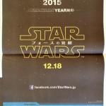 「Star Wars: The Force Awakens」の邦題が『スター・ウォーズ/フォースの覚醒』に決定!