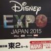 DISNEY EXPO JAPAN 2015に行ってきた。『スター・ウォーズ』グッズの盛り上がりを実感!