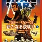 「反乱者たち」スピンオフ小説「スター・ウォーズ 新たなる夜明け」4月24日発売!