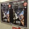 東京メトロ「スター・ウォーズ展」300組600名ご招待キャンペーン実施!展示やオリジナルグッズの一部も公開