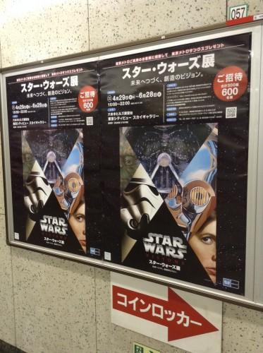 スター・ウォーズ展 東京メトロ