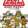 シリーズ第2巻!「スター・ウォーズ ジェダイ・アカデミー パダワンの帰還」5月に日本語版刊行