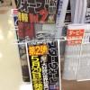 「スター・ウォーズ新聞」待望の第2号、5月29日より順次発売!