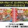 ロッテが「ビックリマン」などの『スター・ウォーズ』お菓子を6月30日より発売!