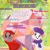 スター・ツアーズ:ザ・アドベンチャーズ・コンティニューのグッズ情報が公開!3月15日発売