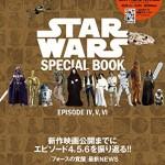 初の『スター・ウォーズ』付録付きムック本「STAR WARS SPECIAL BOOK EPISODE IV,V,VI」発売!BEAMSコラボトートバッグ付き