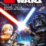 レゴ スター・ウォーズ エンパイア・ストライクス・アウト、5月24日DVD日本発売!