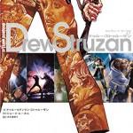 『スター・ウォーズ』ポスターアートを描いたドゥルー・ストゥルーザンの作品集、夏に2冊刊行