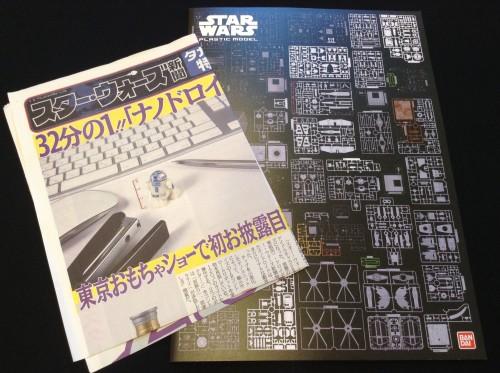 スター・ウォーズ ナノドロイド R2−D2 新聞