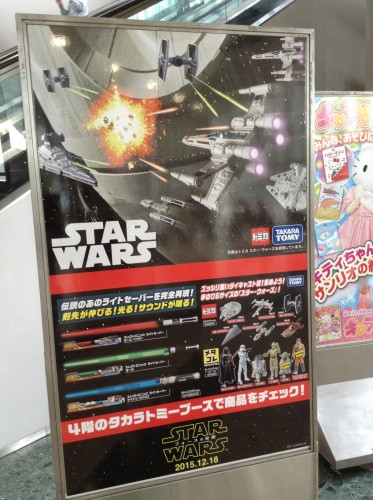 スター・ウォーズ 東京おもちゃショー