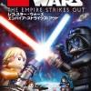 レゴ スター・ウォーズ新作TVアニメ LEGO Star Wars: The Empire Strikes Out 3月全米でDVD発売!