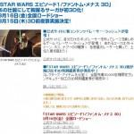 スター・ウォーズ エピソード1 3D前夜祭3月15日開催決定!