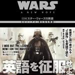 『スター・ウォーズ』でリーディング&リスニング!「CD付 スター・ウォーズの英語」9月発売