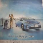 スター・ウォーズ×トヨタ プリウスPHV新聞広告