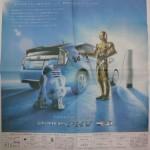 トヨタ プリウスPHV、新たなる新聞広告