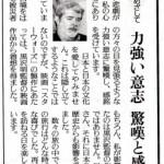 読売新聞5月1日掲載ジョージ・ルーカスのコメント