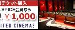 ユナイテッド・シネマ豊洲、スター・ウォーズ エピソード1 3D ロングラン上映記念プレゼント!