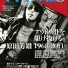 スター・ウォーズ3D版日本公開日は3月17日!?キネマ旬報スター・ウォーズ特集
