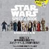『スター・ウォーズ』付録付きムック本第2弾「STAR WARS SPECIAL BOOK ~EPISODE I,II,III~」9月発売