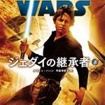 スピンオフ小説「スター・ウォーズ ジェダイの継承者」9月30日発売!『エピソード4』直後のルークが主役