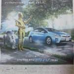 トヨタ プリウスPHV、新広告&TVCMメイキングムービー公開