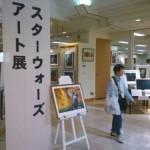 スター・ウォーズ アート展 そごう横浜店にて開催 会場レポート