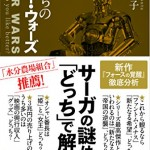 「どっち」でひも解く!書籍「どっちのスター・ウォーズ」11月7日発売