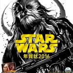 年賀状素材集も発売!2016年『スター・ウォーズ』年賀状が作れるサービス3選