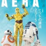 今週号のAERA(アエラ)は『スター・ウォーズ』特集!世界初・ドロイド3体の撮り下ろし表紙が目印!