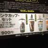 イオンシネマで『スター・ウォーズ/フォースの覚醒』ドリンクカップが公開初日に発売!