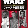 映画直前を描くスピンオフ小説「STAR WARS フォースの覚醒前夜」1月29日発売!無料ためし読みも!