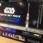 本日終了!「STAR WARS TOKYO SKY WALK at TOKYO SKYTREE」に行ってきた