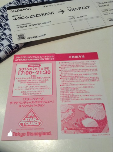 スター・ツアーズ:ザ・アドベンチャーズ・コンティニュー スペシャルバージョン プレビューイベント